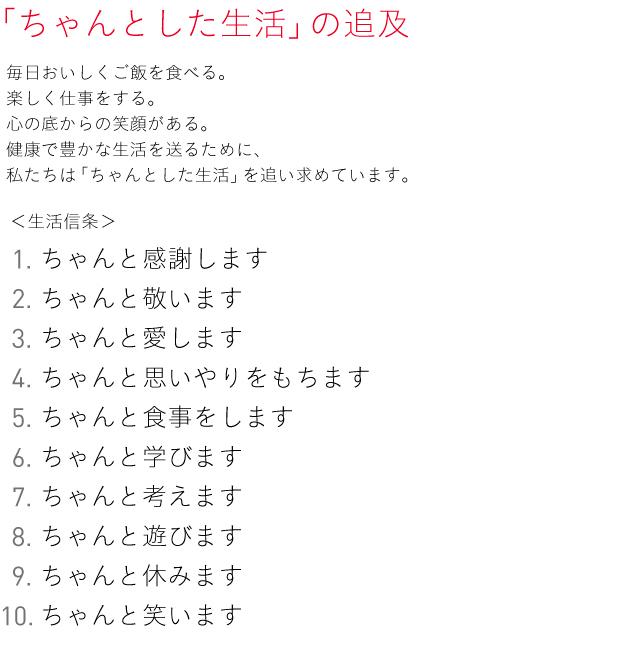 chantoshita_jp_01