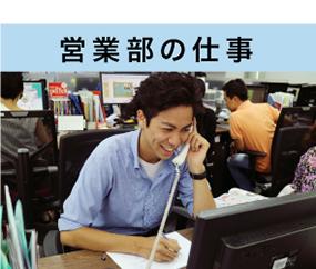 sales_work